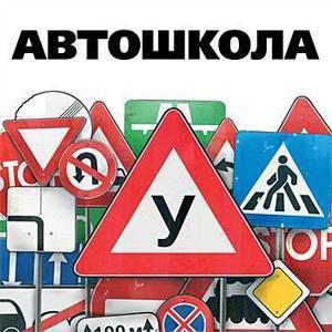 Автошколы Бабынино