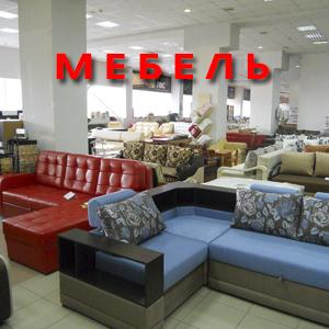 Магазины мебели Бабынино