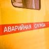 Аварийные службы в Бабынино