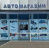 Автомагазины в Бабынино