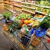 Магазины продуктов в Бабынино
