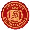 Военкоматы, комиссариаты в Бабынино
