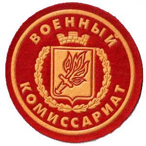 Военкоматы, комиссариаты Бабынино
