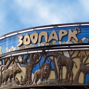 Зоопарки Бабынино